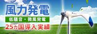 自然風力発電株式会社